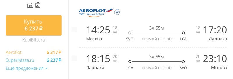 Авиабилеты Москва – Ларнака 6 237 руб туда-обратно на 2019