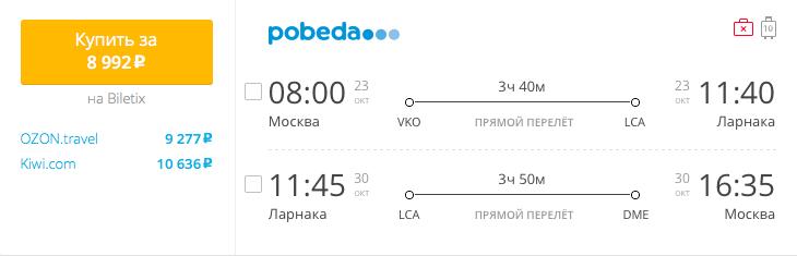 Пример бронирования авиабилетов Москва – Ларнака за 8992 рубля