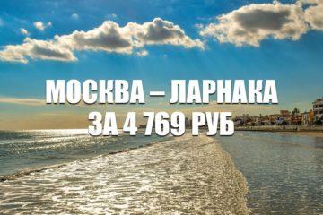 Авиабилеты Nordwind Москва – Ларнака за 4769 руб.