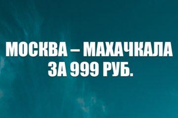 Авиабилеты «Победы» Москва – Махачкала за 999 руб.