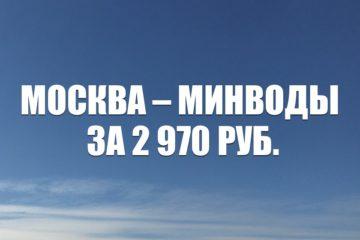 Авиабилеты Utair Москва – Минеральные Воды за 2970 руб.