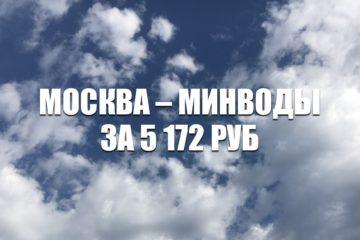 Авиабилеты Nordwind Москва – Минеральные Воды за 5172 руб.