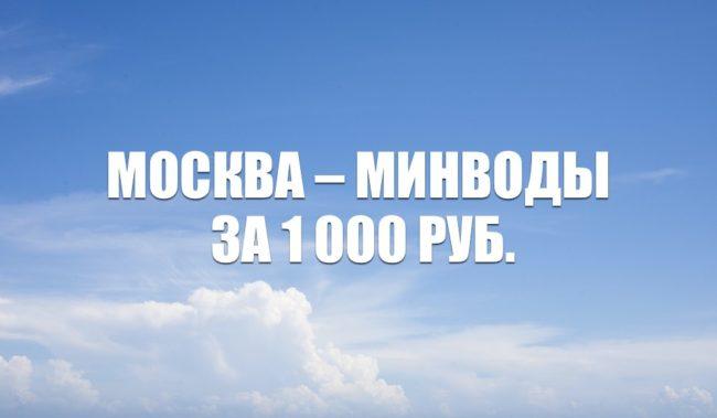 Авиабилеты «РусЛайна» Москва – МинВоды за 1 000 руб.