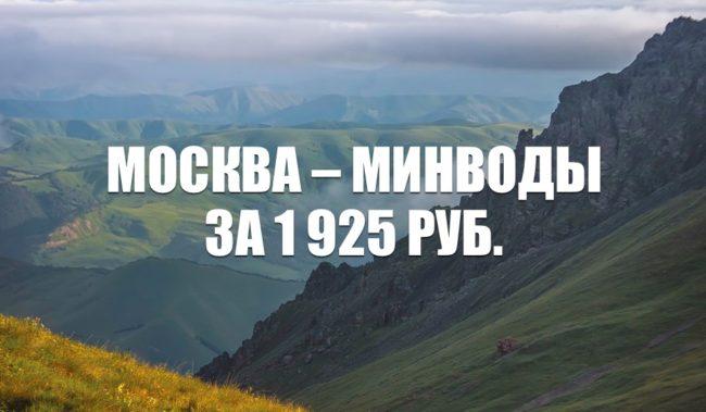 Авиабилеты Red Wings Москва – Минводы за 1925 рублей