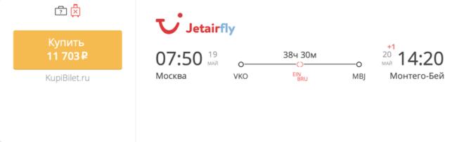 Спецпредложение на авиабилеты Москва – Монтего-Бей за 11 703 руб