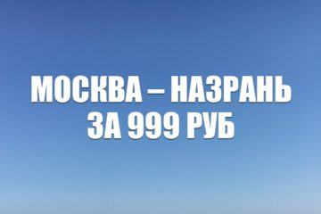 Авиабилеты «Победы» Москва – Назрань за 999 руб.