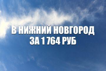Авиабилеты «Уральских авиалиний» Москва – Нижний Новгород за 1764 руб.