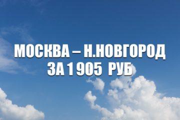 Авиабилеты S7 Airlines Москва – Нижний Новгород за 1905 руб.