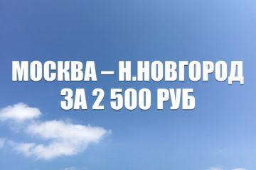 Авиабилеты «Аэрофлота» Москва – Нижний Новгород за 2500 руб.