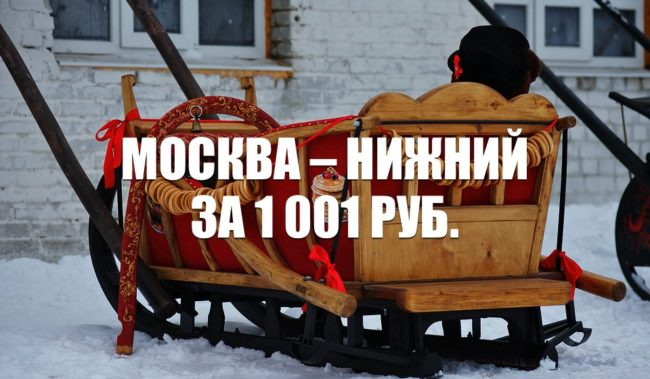 Авиабилеты S7 Airlines Москва – Нижний Новгород за 1 001 руб.