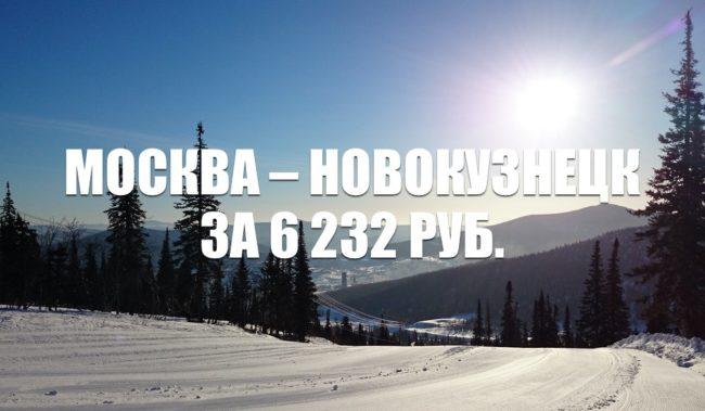 Авиабилеты Nordwind Москва – Новокузнецк за 6232 руб.