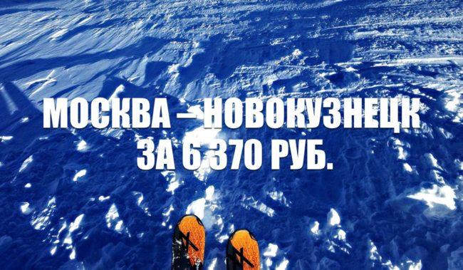 Авиабилеты Nordwind Москва – Новокузнецк за 6370 руб.
