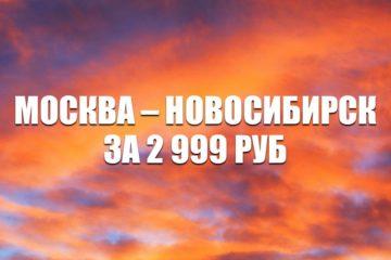 Авиабилеты «Победы» Москва – Новосибирск за 2999 руб.