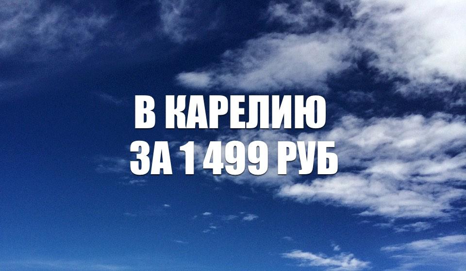 Акция «Победы» Москва – Петрозаводск за 1 499 руб. на май-июнь 2021