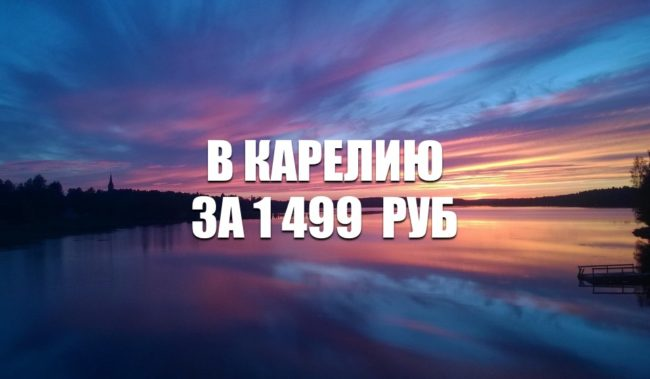Авиабилеты «Победы» Москва – Петрозаводск за 1499 руб.