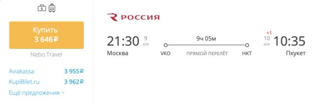 Пример бронирования авиабилета Москва – Пхукет за 3 646 рублей