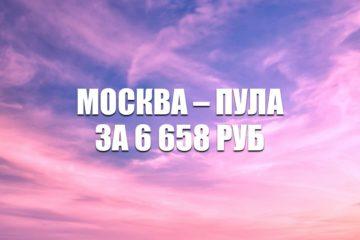 Авиабилеты Nordwind Москва – Пула за 6658 руб.
