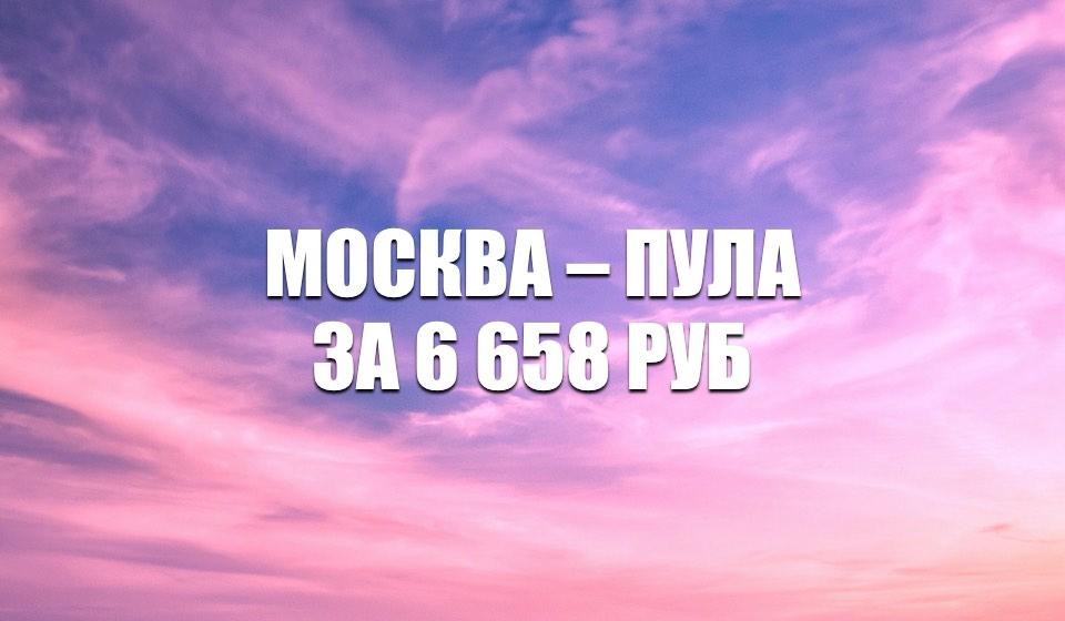 Акция Nordwind Москва – Пула за 6 658 руб. на май 2021