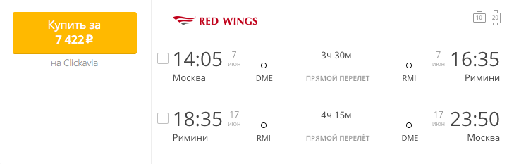 Пример бронирования авиабилетов Москва – Римини за 7422 руб