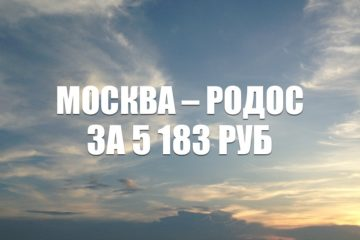 Авиабилеты Royal Flight Москва — Родос за 5183 руб.