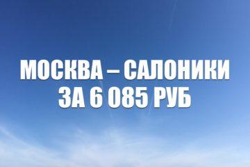Авиабилеты Aegean Airlines Москва — Салоники за 6085 руб.