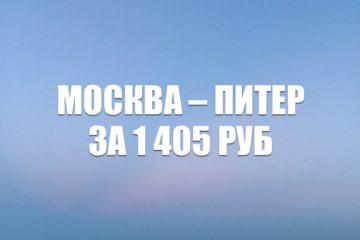 Авиабилеты Nordwind Москва – Санкт-Петербург за 1 405 руб