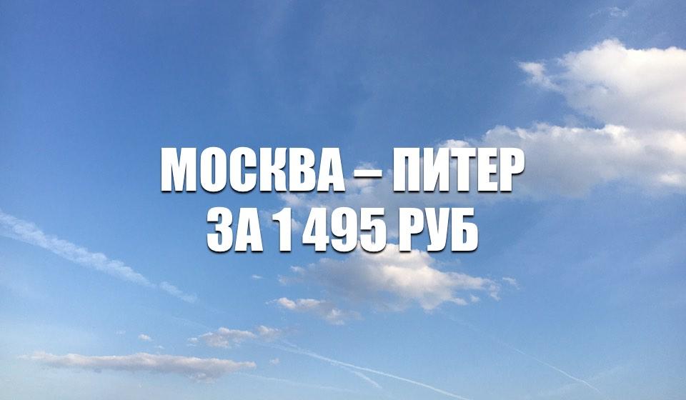Акция Utair Москва – Санкт-Петербург за 1 495 руб. на апрель 2021