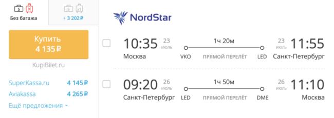 Бронирование авиабилетов Москва – Санкт-Петербург за 4 135 рублей