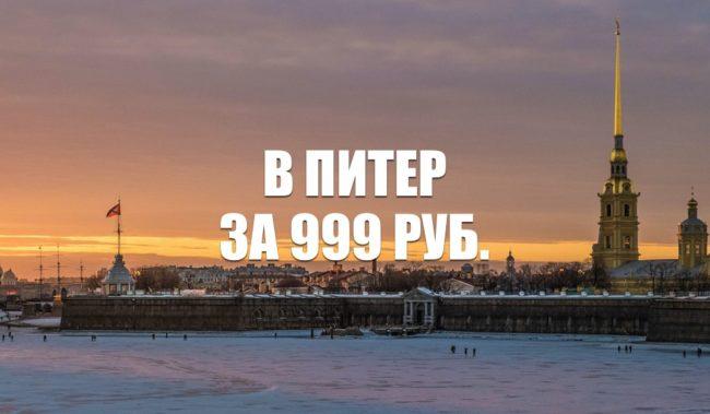 Авиабилеты «Победы» Москва – Санкт-Петербург за 999 руб.