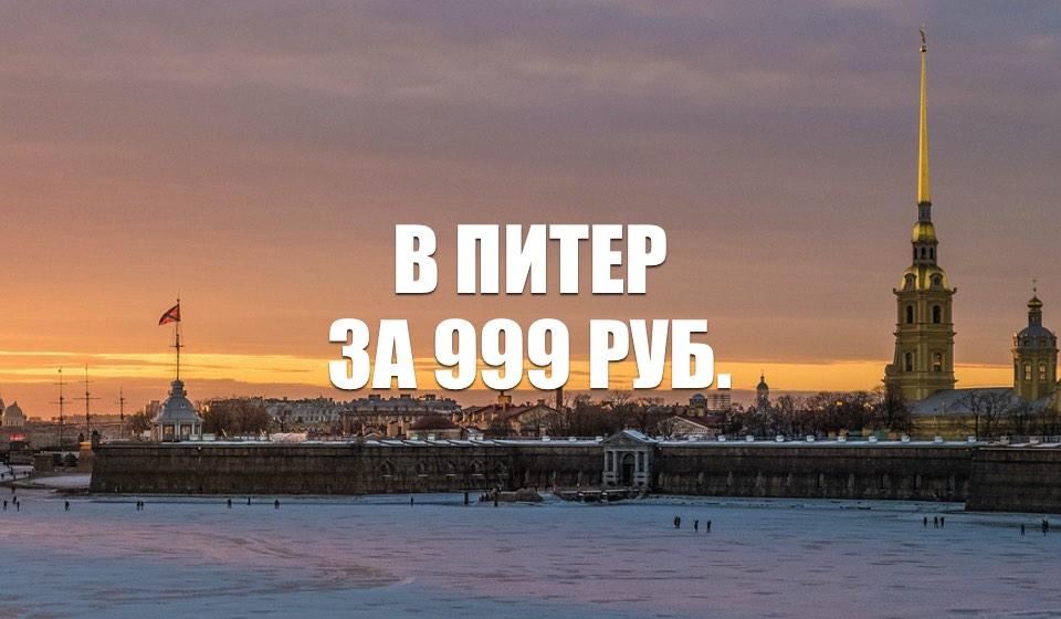 Акция «Победы» Москва – Санкт-Петербург за 999 руб. на январь-март 2021