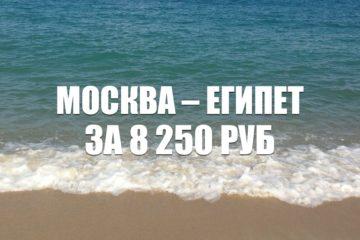 Авиабилеты «Победы» Москва — Шарм-эль-Шейх за 8250 руб.