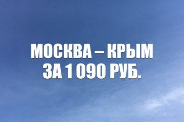 Авиабилеты Red Wings Москва – Симферополь за 1090 руб.