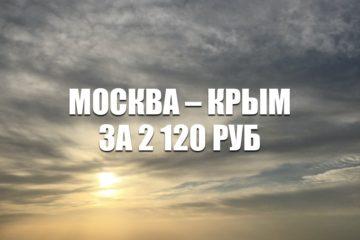 Авиабилеты Red Wings Москва – Симферополь за 2120 руб.