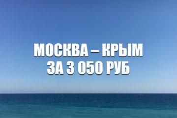 Авиабилеты Smartavia Москва – Симферополь за 3 050 руб.