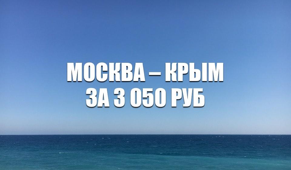 Акция Smartavia Москва – Симферополь за 3 050 руб. на май 2021