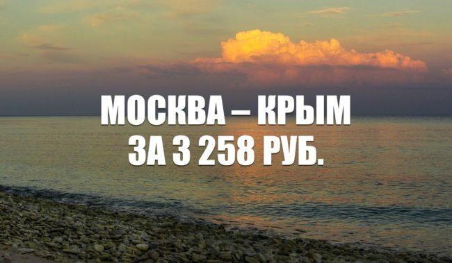 Авиабилеты Smartavia Москва – Симферополь за 3258 руб. на декабрь-январь 2020/2021