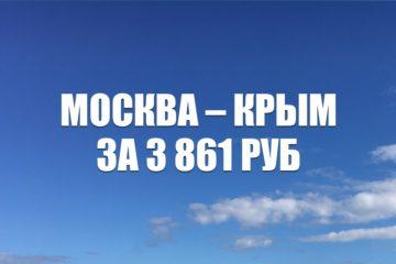 Авиабилеты «России» Москва – Симферополь за 3861 руб.