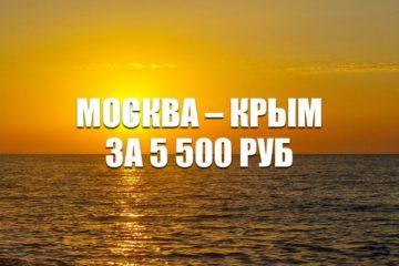 Авиабилеты Smartavia Москва – Симферополь за 5500 руб. май-июнь 2021