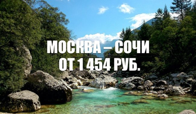 Авиабилеты Москва – Сочи 1454 руб.