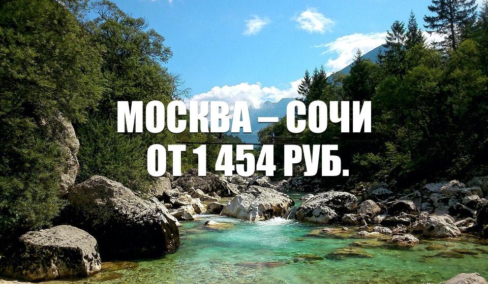 Акция Nordwind Москва – Сочи за 1 454 руб. на октябрь-ноябрь 2020