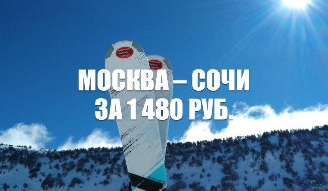Авиабилеты «Азимута» Москва – Сочи за 1480 руб. на январь 2021