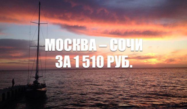 Авиабилеты Smartavia Москва – Сочи за 1510 руб.