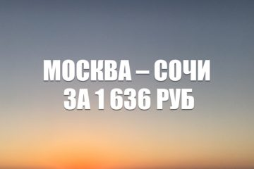 Авиабилеты Nordwind Москва – Сочи за 1636 руб. на сентябрь-октябрь 2021