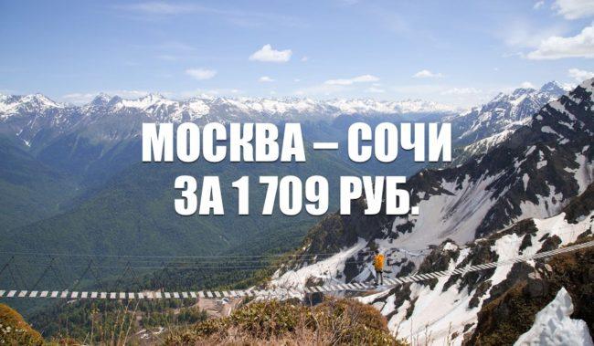 Авиабилеты «Якутии» Москва – Сочи за 1 709 руб.