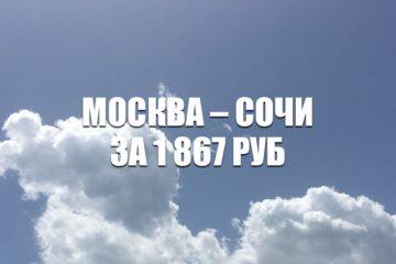 Авиабилеты Red Wings Москва – Сочи за 1867 руб.