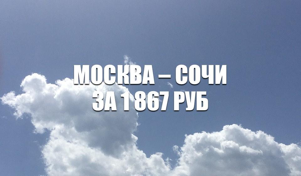 Акция Red Wings Москва – Сочи за 1 867 руб. на май 2021