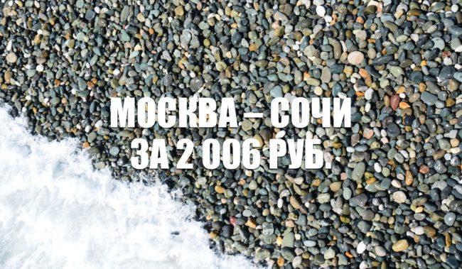 Авиабилеты Nordwind Москва – Сочи за 2006 руб.