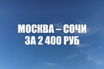 Авиабилеты Москва – Сочи за 2400 руб.