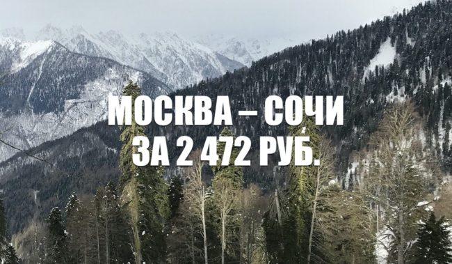 Авиабилеты  Москва – Сочи за 2472 руб. на зиму 2020/2021
