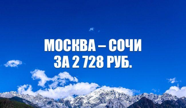 Авиабилеты Red Wings Москва – Сочи за 2728 руб.